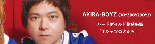 AKIRA-BOYZ (BOYZBOYZBOYZ) ハードボイルド物欲秘録「Tシャツの犬たち」