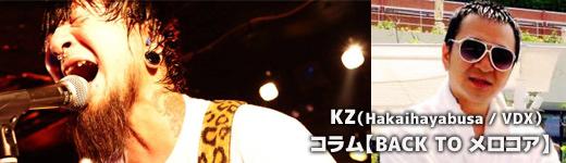 KZ(Hakaihayabusa / VDX)コラム【BACK TO メロコア】
