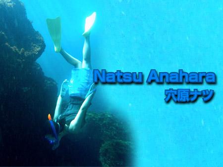 穴原ナツ(Natsu Anahara)