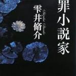 -犯罪小説家 雫井脩介-