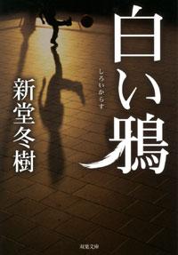 ISBN978-4-575-51543-5