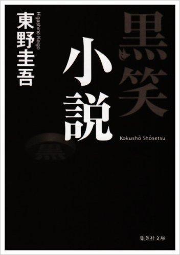 -黒笑小説 東野圭吾-